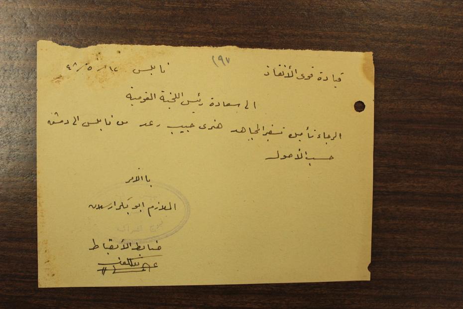 قيادة قوى الانقاذ إلى اللجنة القومية العربية عام 1948 (8).JPG