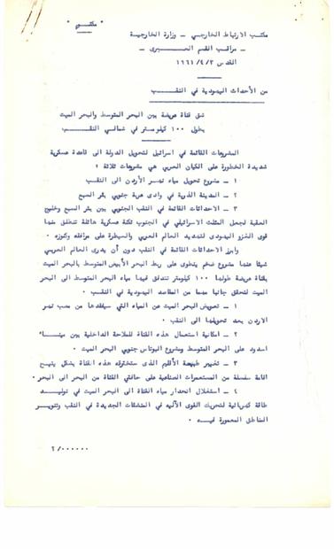 مراقب القسم العبري في مكتب الارتباط الخارجي - وزارة الخارجية الاردنية بتاريخ 3-4-1961.PDF