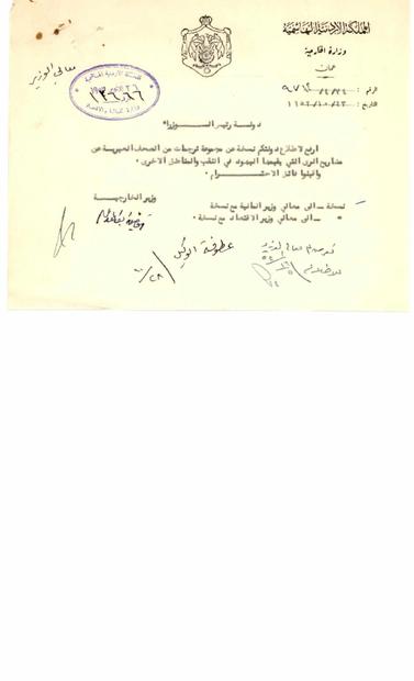 من وزير الخارجية الاردني إلى رئيس الوزراء بخصوص مشاريع الري التي يقيمها اليهود في النقب وتم نشرها في الصحف العبرية بتاريخ 23-10-1952.PDF