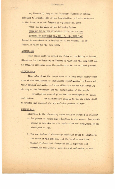 الداخلية باللغة الانجليزية لسياسة التعليم العام لوزارة التربية والتعليم الاردنية لعام 1960.PDF