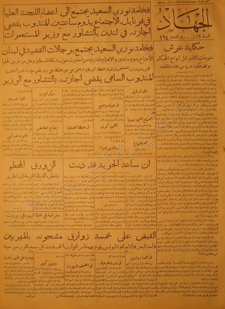 الجهاد 11اب سنة 1939.pdf