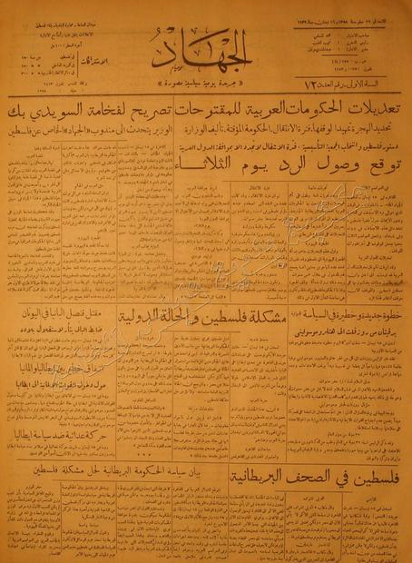 جريدة الجهاد 16 نيسان سنة 1939