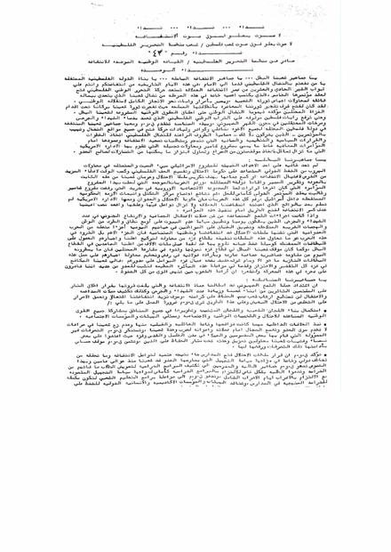 الوحدة.PDF