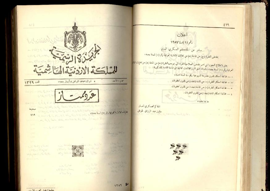 الادارة العرفية.PDF