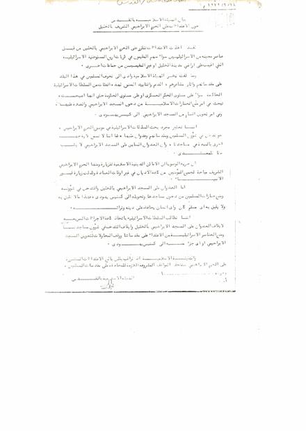 الابراهيمي الشريف.PDF