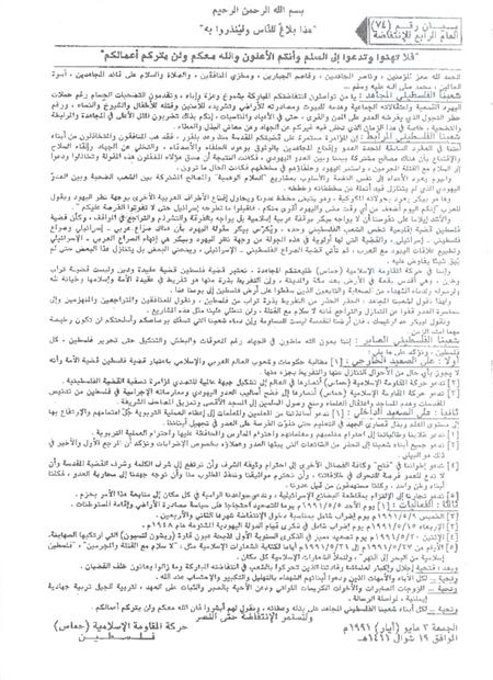 بيان سياسي لحركة حماس