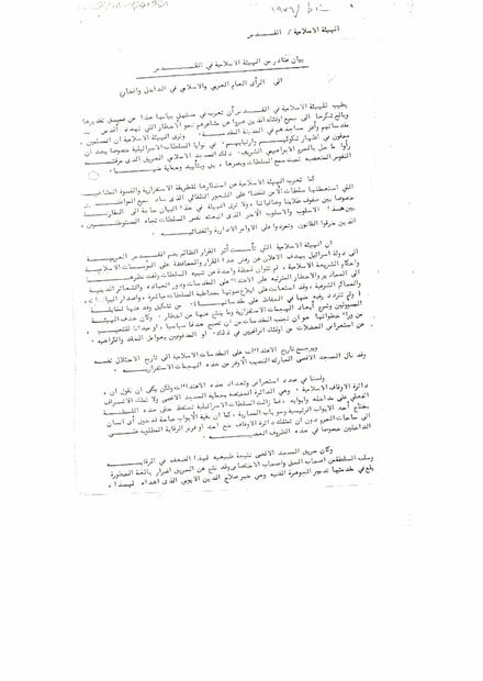 للراي العام.PDF