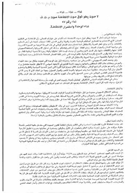 الوحدة واستمرار الانتفاضة.PDF
