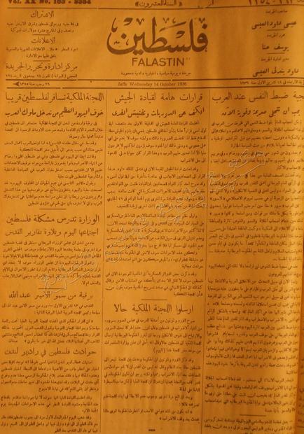 14 تشرين الأول سنة 1936م