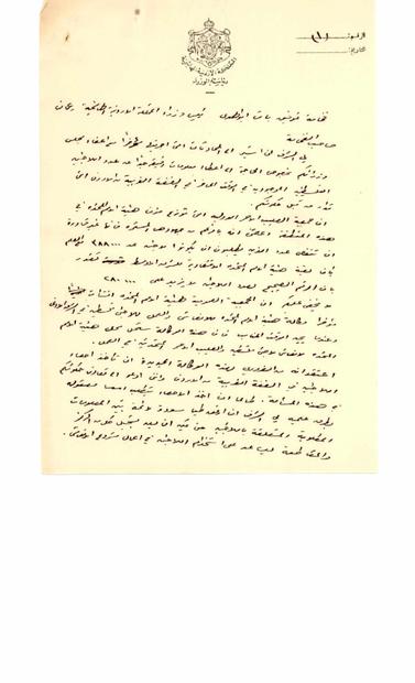 الرسالة  من الامم المتحة إلى رئيس الوزراء الاردني بخصوص تعداد اللاجئين في الاردن بتاريخ 4-2-1950.PDF