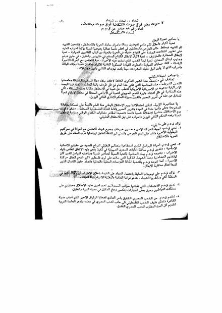 الاستقلال.PDF