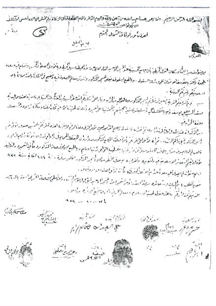 عريضة مقدمة لمأمور أوقاف اللواء الشمالي .pdf
