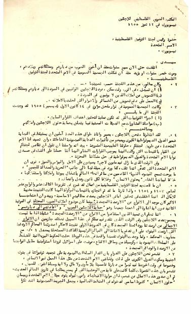 المكتب العربي الفلسطيني لللاجئين في الامم المتحدة بتاريخ 12 تموز 1955.PDF