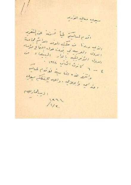 القمة الافريقي - الدار البيضاء وقراراته حول فلسطين عام 1961.PDF