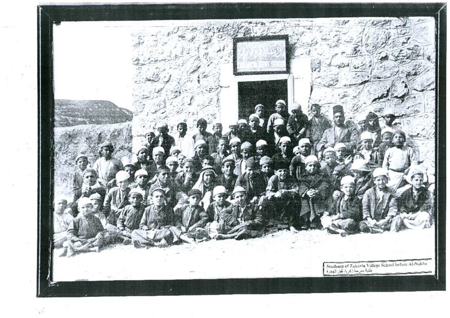 مدرسة زكريا