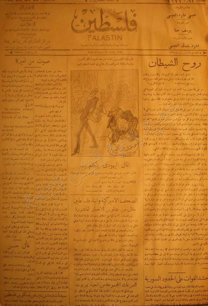 جريدة فلسطين،19 حزيران سنة 1936م