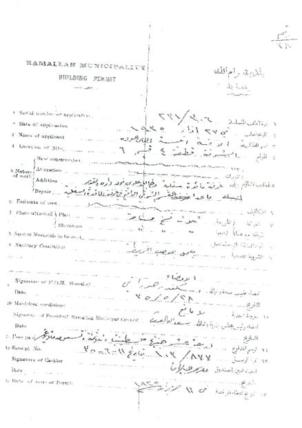 رام الله ، رخصة بناء.pdf