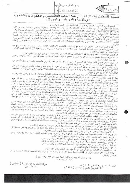 25 تشرين الثاني1988.PDF
