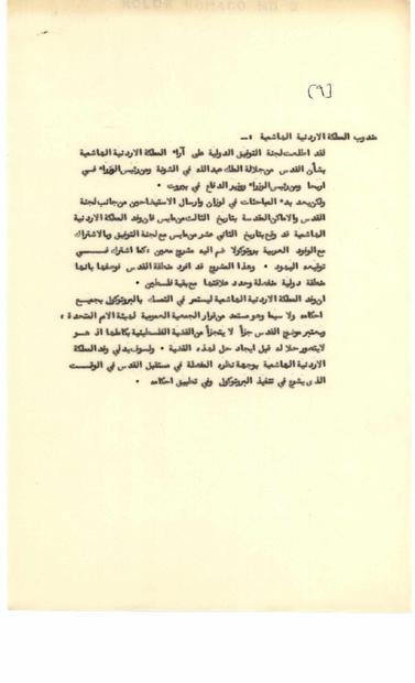 لجنة التوفيق 9-مذكرة موجهة إلى مندوب الاردن من لجنة التوفيق عام 1949.PDF