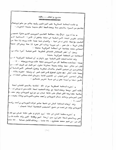 والاعتقال.PDF