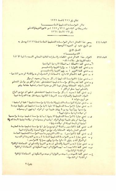 المؤسسات التعليمية الخاصة من قانون التربية والتعليم عام 1966.PDF