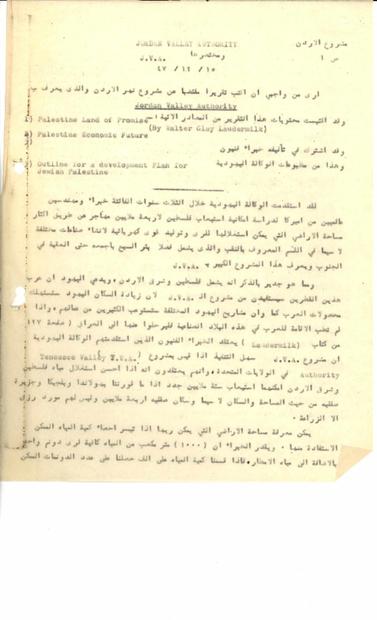 الاردن بتاريخ 15-12-1947.PDF