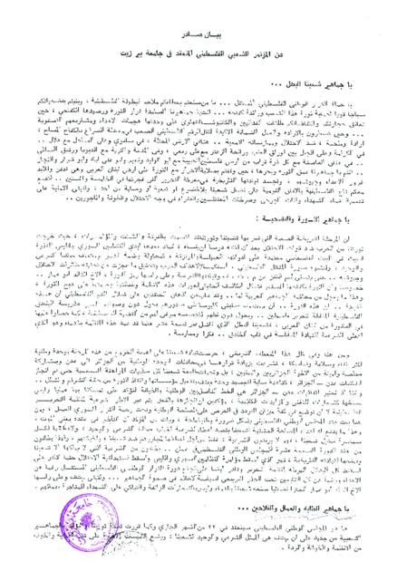 المؤتمر الشعبي اللفلسطيني .pdf