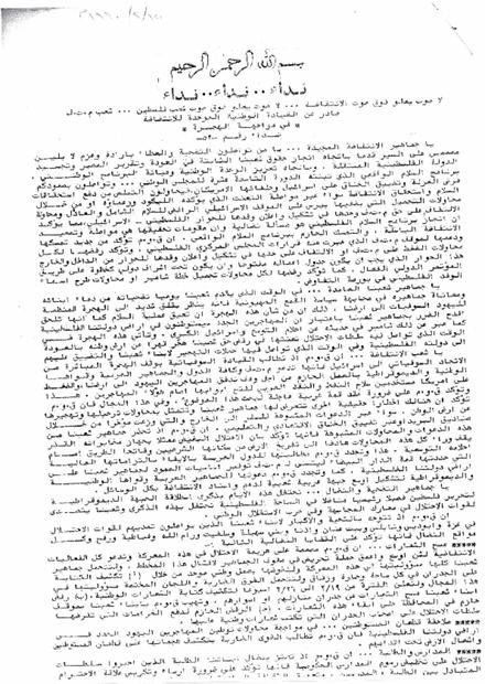 في مواجهة الهجرة.PDF