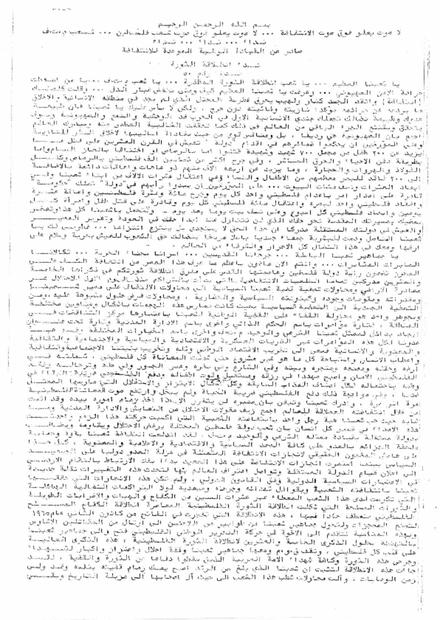 الثورة.PDF