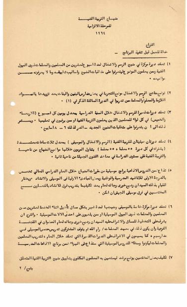 منهاج التربية الفنية للمرحلة الالزامية عام 1964.PDF