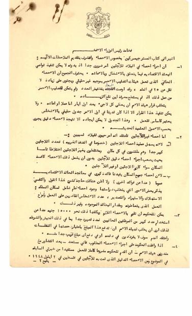 من وزير المواصلات الاردني إلى رئيس الوزراء الاردني بخصوص رسالة الامم المتحدة لتعداد اللاجئين بتاريخ 20-2-1950.PDF