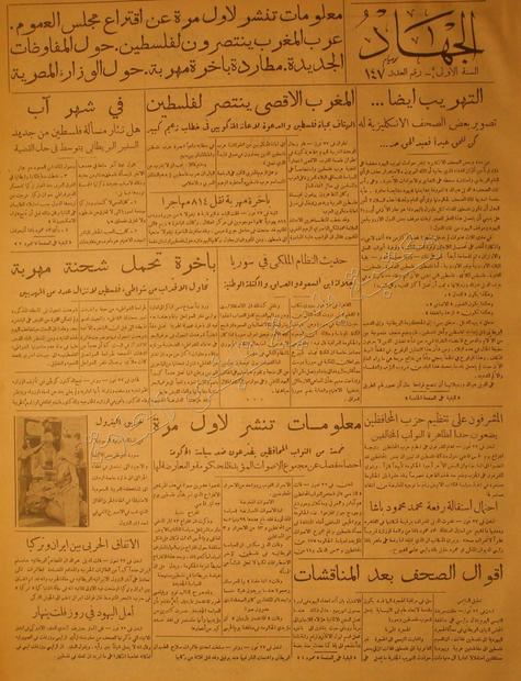 جريدة الجهاد 25 تموز سنة 1939