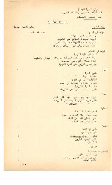 المعلم في منهج الزراعة الصادر عن وزارة التربية الوطنية اللبنانية في الستينات.PDF