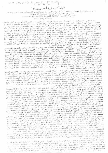 العاصمة الخالدة.PDF