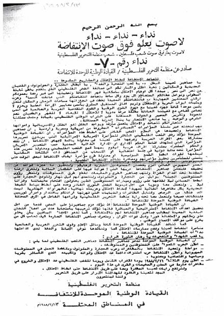 الانتفاضة.PDF