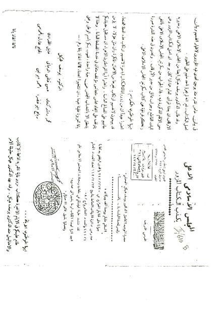بيان من قائمة إنقاذ يافا .pdf