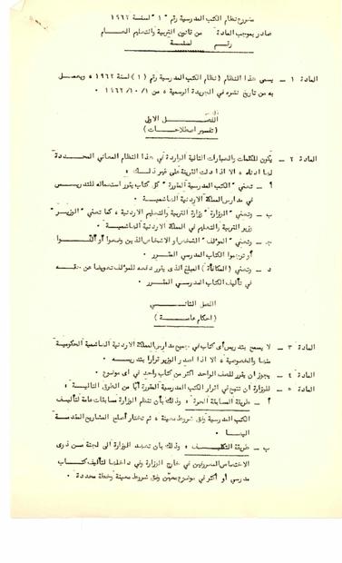 نظام الكتب المدرسية لوزارة التربية والتعليم الاردنية عام 1962.PDF