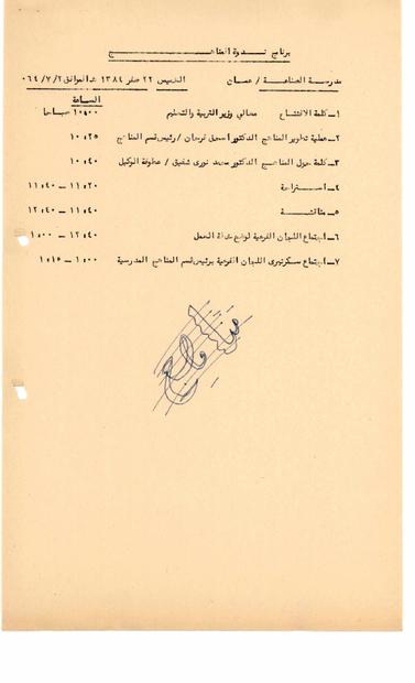 ندوة المناهج بتاريخ 2-7-1964.PDF