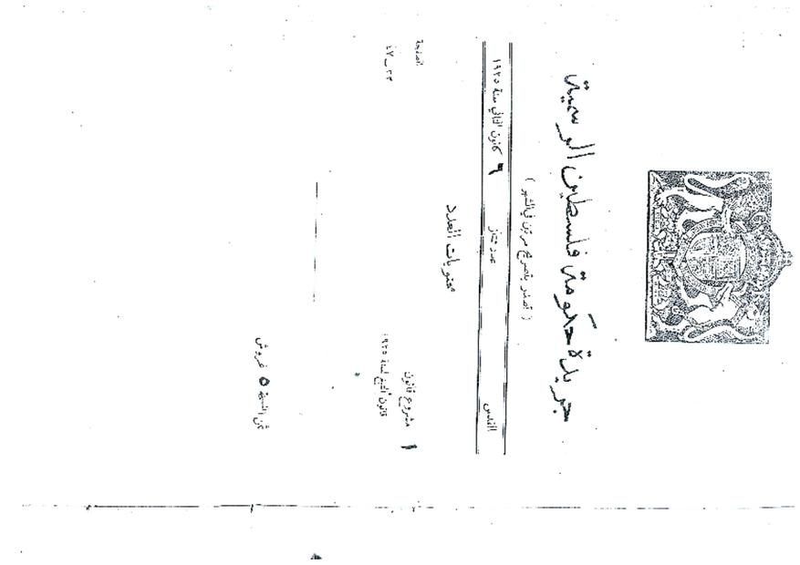 حكومة فلسطين 6 كانون الثاني ص28-40 سنة 1925