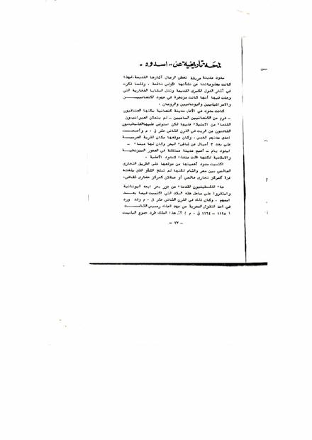 تاريخية.PDF