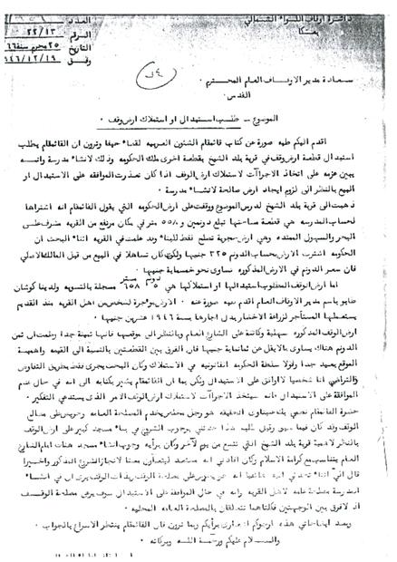 رسالة من مأمور أوقاف اللواء الشمالي .pdf