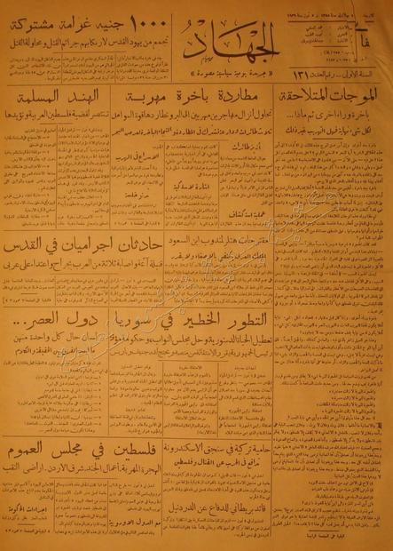 الجهاد 5 تموز سنة 1939--1.pdf