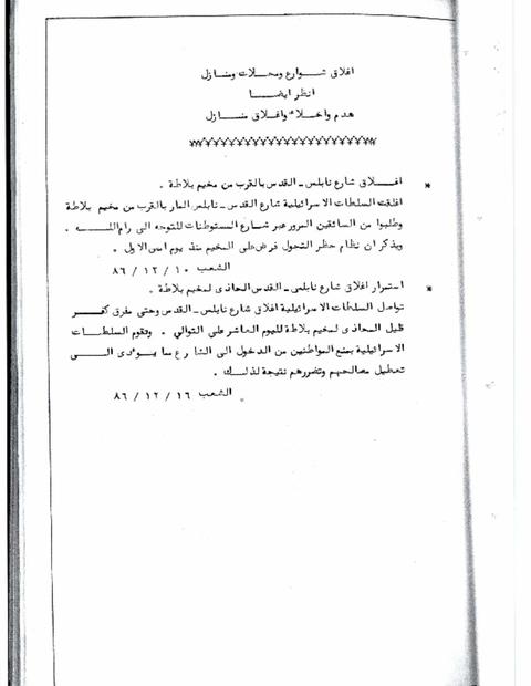شوارع وهدم منازل.PDF