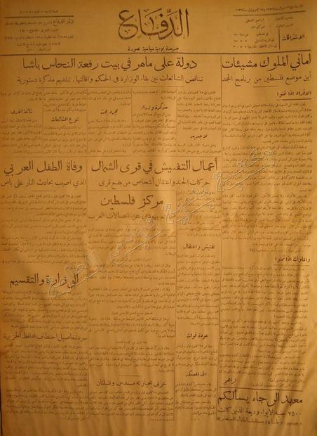 الدفاع 29 كانون الأول  سنة  1937