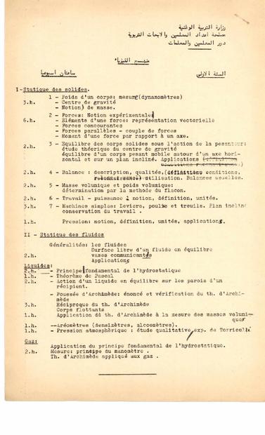المعلم في منهج الفيزياء الصادر عن وزارة التربية الوطنية اللبنانية في الستينات.PDF