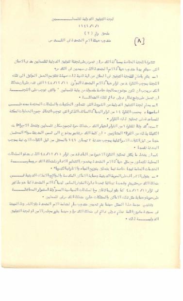 لجنة التوفيق 8-مذكرة من لجنة التوفيق موجهة إلى مندوب هيئة الامم المتحد في القدس بتاريخ 1-9-1949.PDF