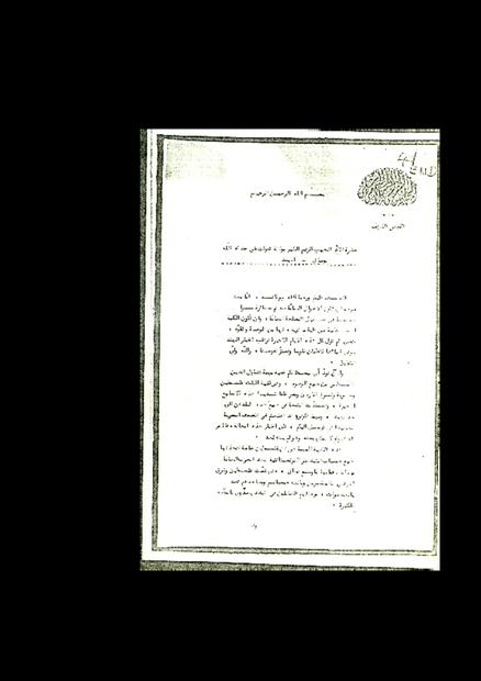 Shawkat Ali Letter.pdf