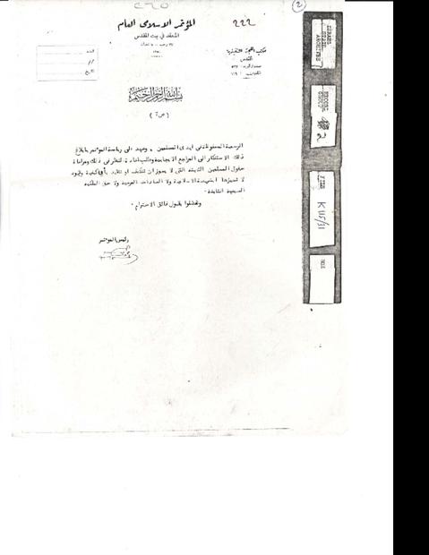 المؤتمر الاسلامي العام بتاريخ 27 رجب 1350 هجري.pdf