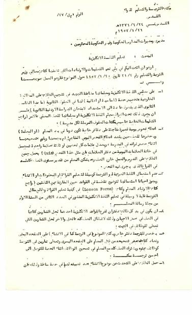 صادر من مكتب التربية في القدس لمدراء المدارس بخصوص تعليم اللغة الانجليزية بتاريخ 26-1-1957.PDF