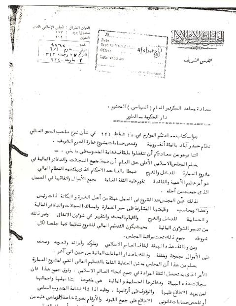 من المجلس الاسلامي الاعلى الى السكرتير العام 1924.pdf